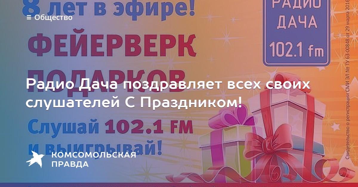 Поздравления по радио купино 42