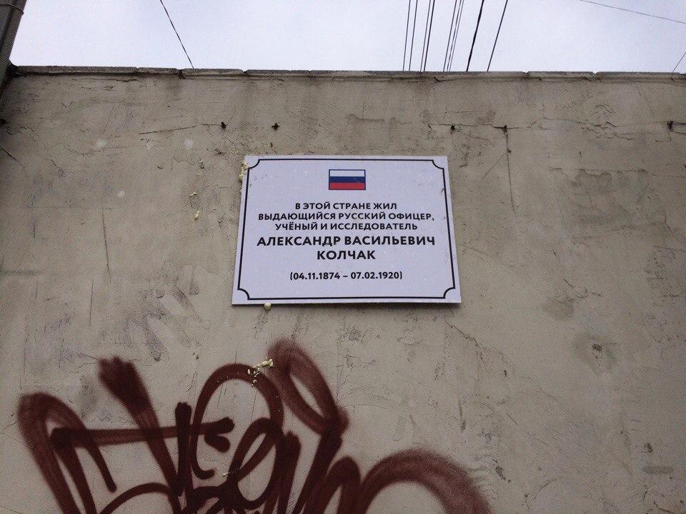 Вцентре Тулы неизвестные установили памятную табличку Колчаку