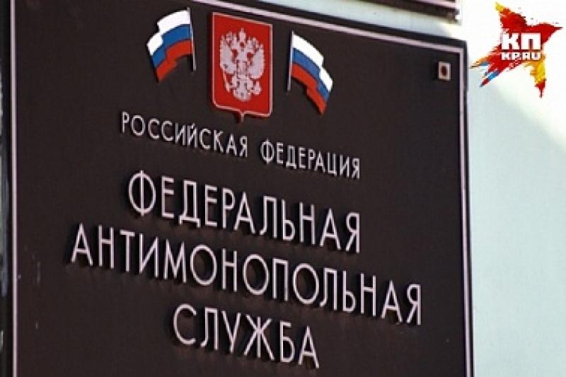 Кемеровское УФАС раскрыло картельный сговор нааукционе помедзакупкам