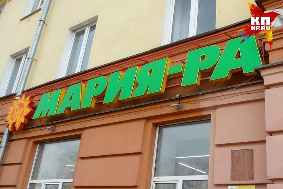 «Мария-Ра» купила магазины «Аквамаркета» вНовокузнецке иЛенинске-Кузнецком
