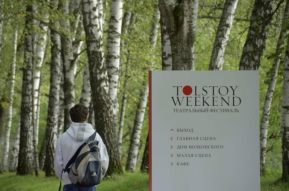 2-ой театральный фестиваль «Tolstoy Weekend» пройдёт вТульской области