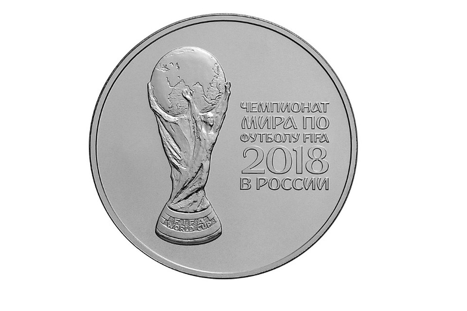ВОрел привезли 120 тыс. сувенирных монет кЧМ-2018 пофутболу
