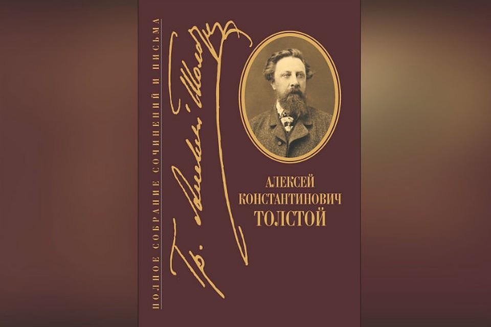 Вюбилейный год выйдет ПСС Алексея Константиновича Толстого