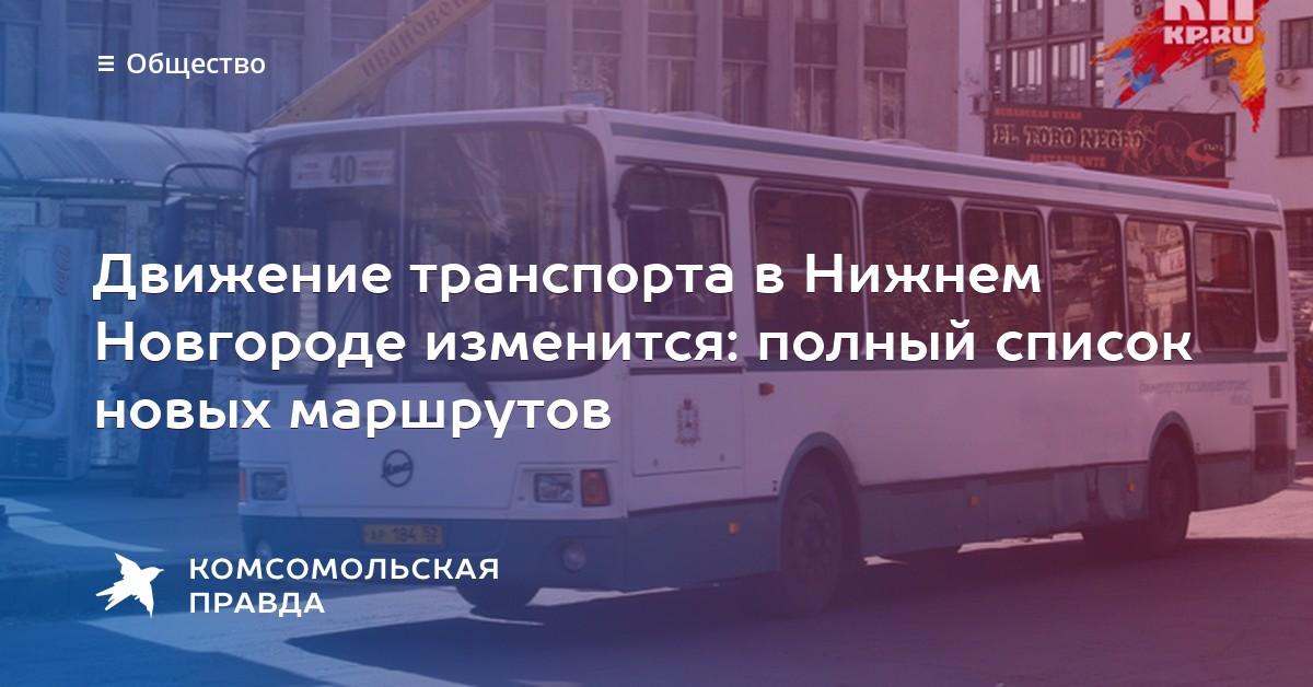 Список новых маршрутов нижний новгород 2018