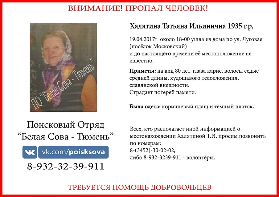ВТюмени 2-ой месяц разыскивают бабушку