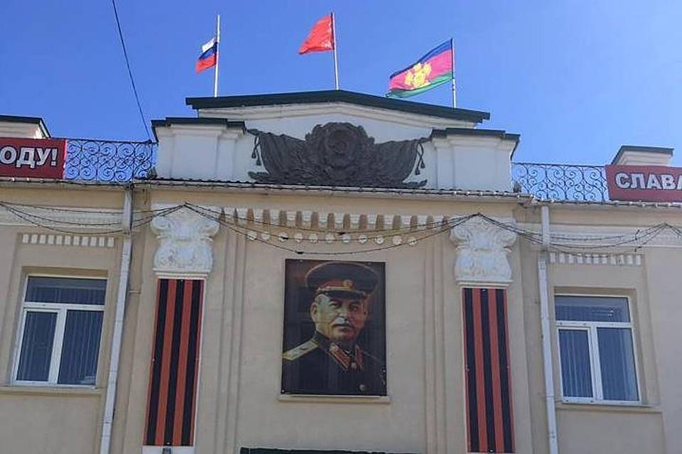 Наадминистрации Белореченского района коДню Победы вывесили портрет Сталина
