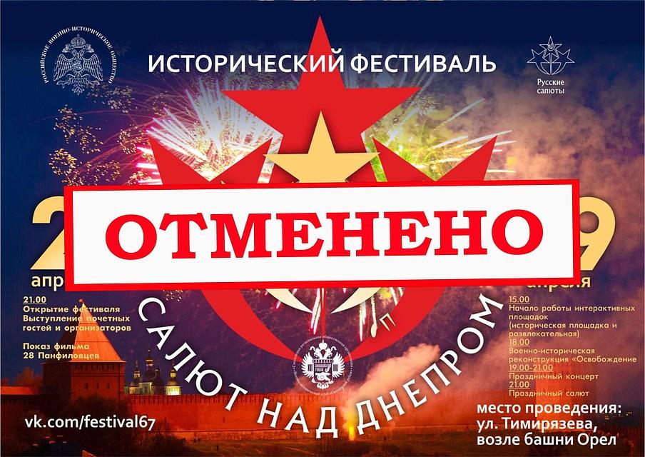 ВСмоленске отменили фестиваль «Салют над Днепром»
