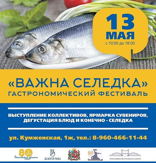 Фестивалем селедки сдегустацией блюд решили удивить городских жителей власти Ростова