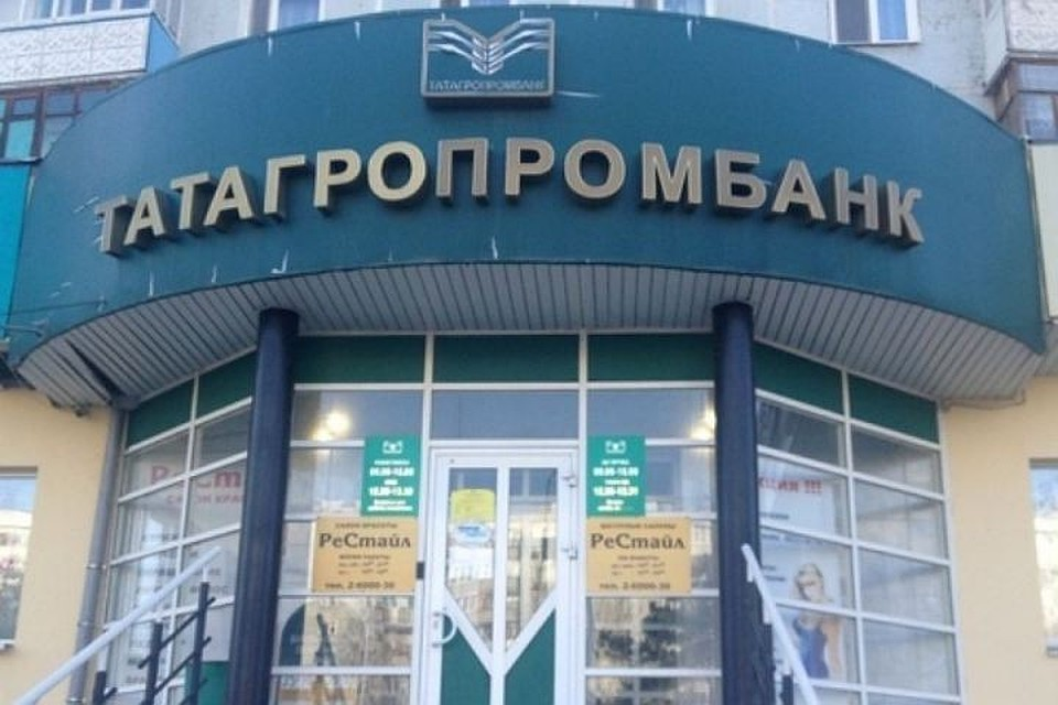 «Дыру» вкапитале «Татагропромбанка» оценили в727 млн руб.