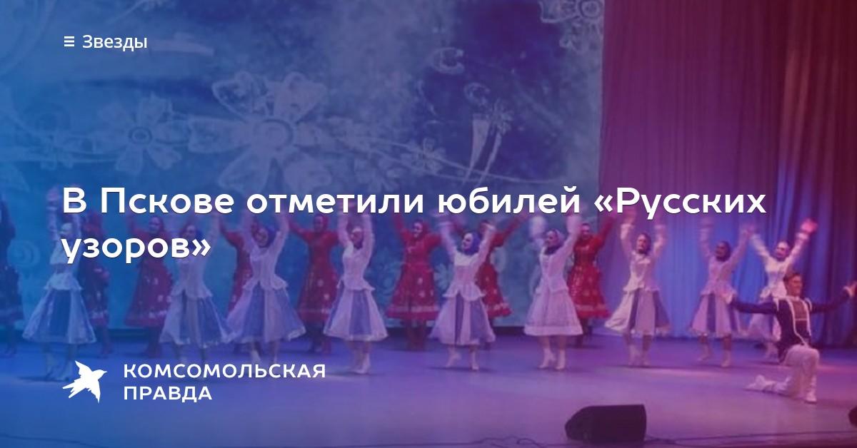Русские узоры псков танцы