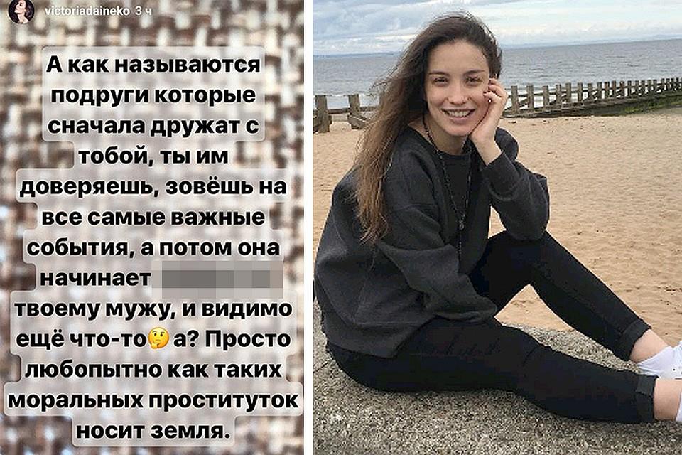Виктория Дайнеко обвинила супруга визмене сблизкой приятельницей
