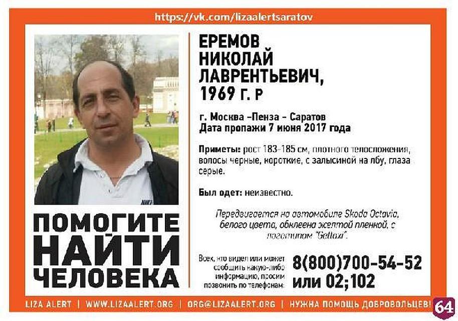 ВСаратовской области набелой «Шкоде» пропал без вести Николай Еремов