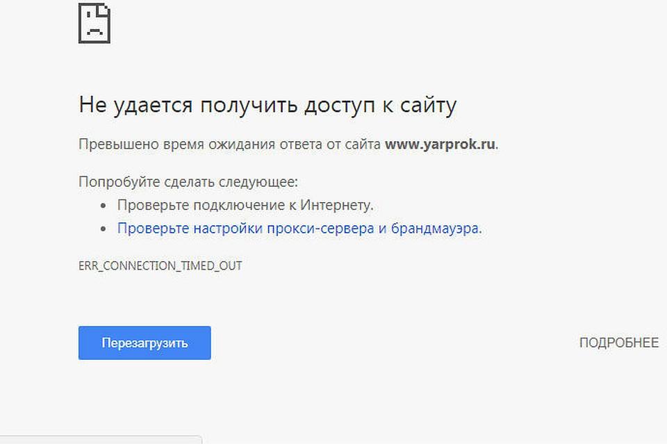 Насайте ярославской прокуратуры размещена угроза «мывас посадим, ноне Димона»