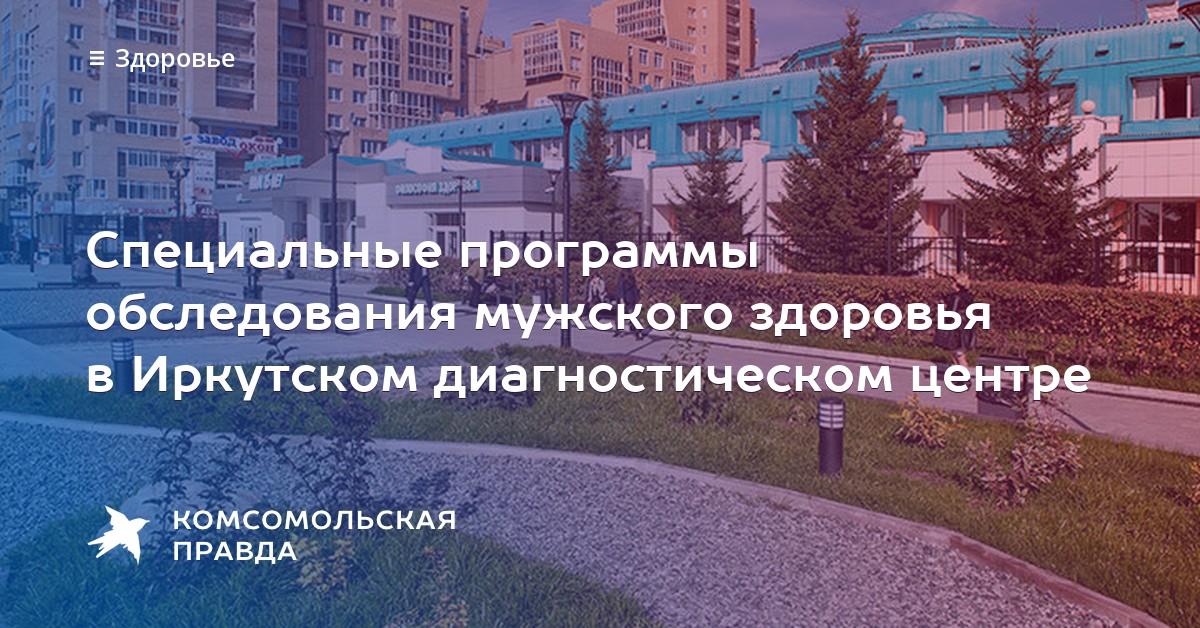 Центр женского и мужского здоровья иркутск адрес