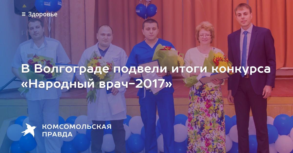 Конкурсы для врачей терапевтов 2017