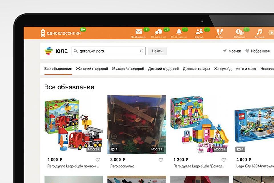 «Одноклассники» стали сотрудничать с«Юлой» для наибольшего комфорта пользователей