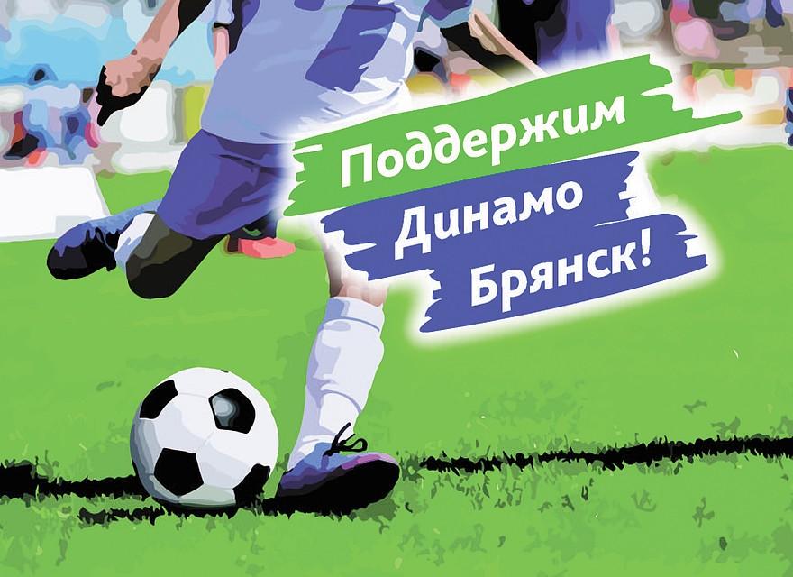 Поболеть за«Динамо» вкубковом матче пришли 6 тыс. брянцев