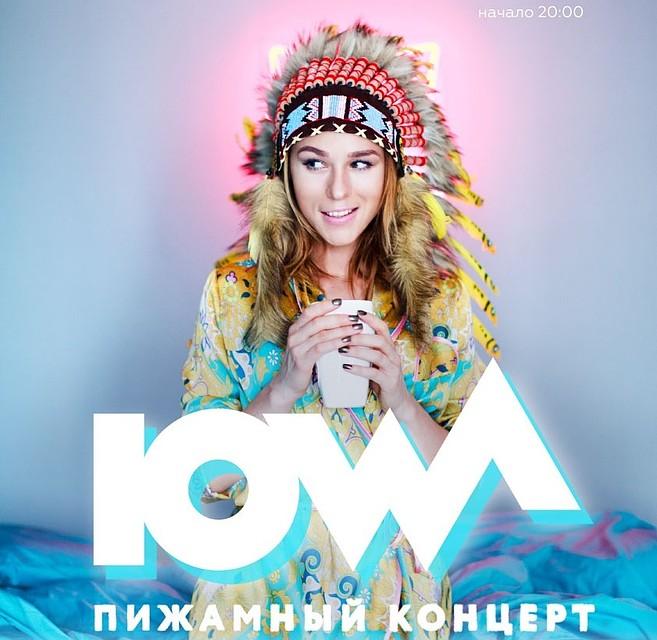 IOWA даст в северной столице пижамный концерт внакрыше