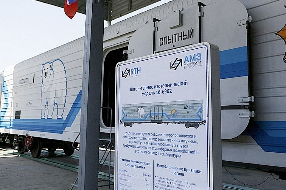 Изотермический вагон Армавирского машиностроительного завода занял первое место вконкурсе инновационных разработок