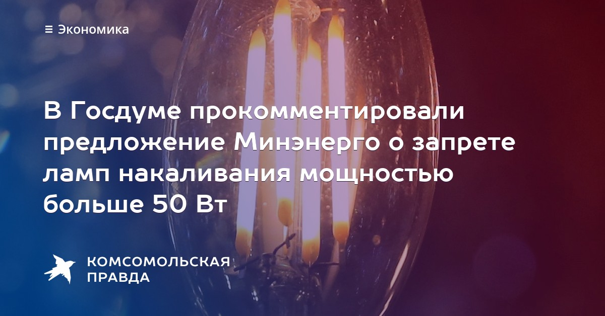 ООН искоренит лампы накаливания к 2018 году. Отказ от ламп накаливания в 2018-м