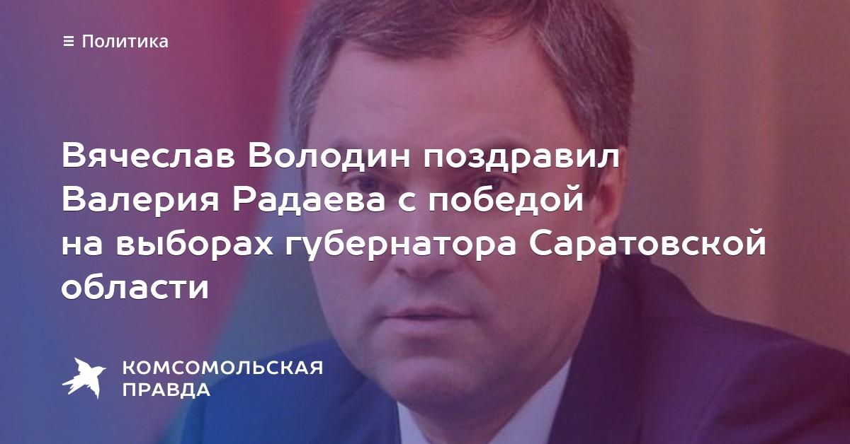 Поздравления с победой на выборах губернатору