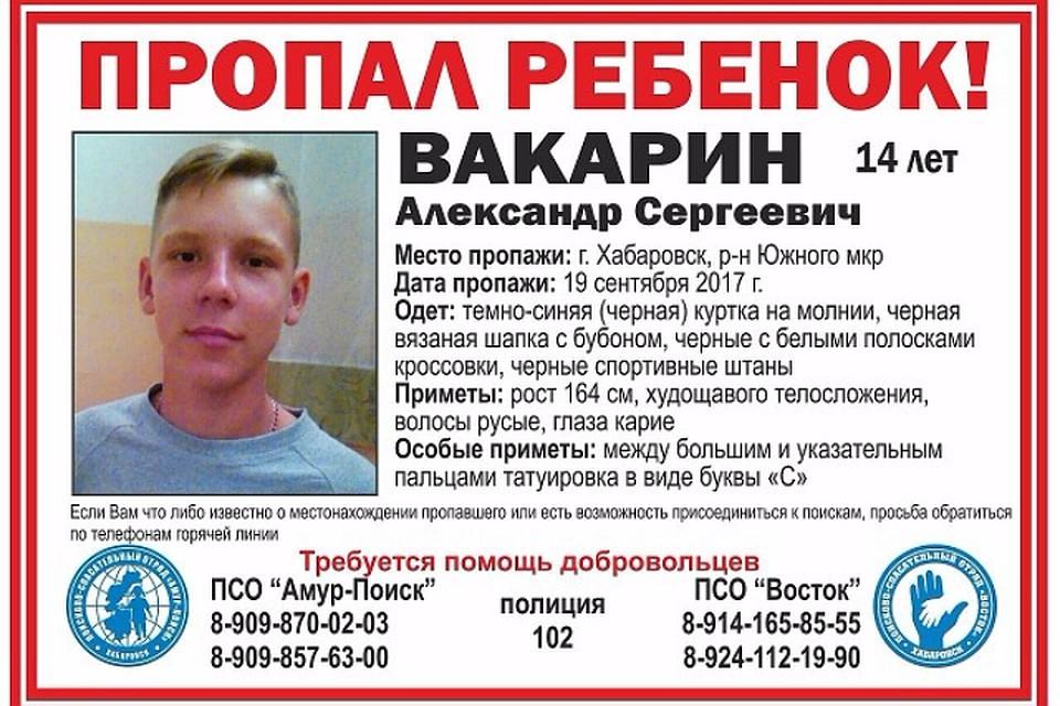 ВКрасноярском крае пропал четырнадцатилетний ребенок