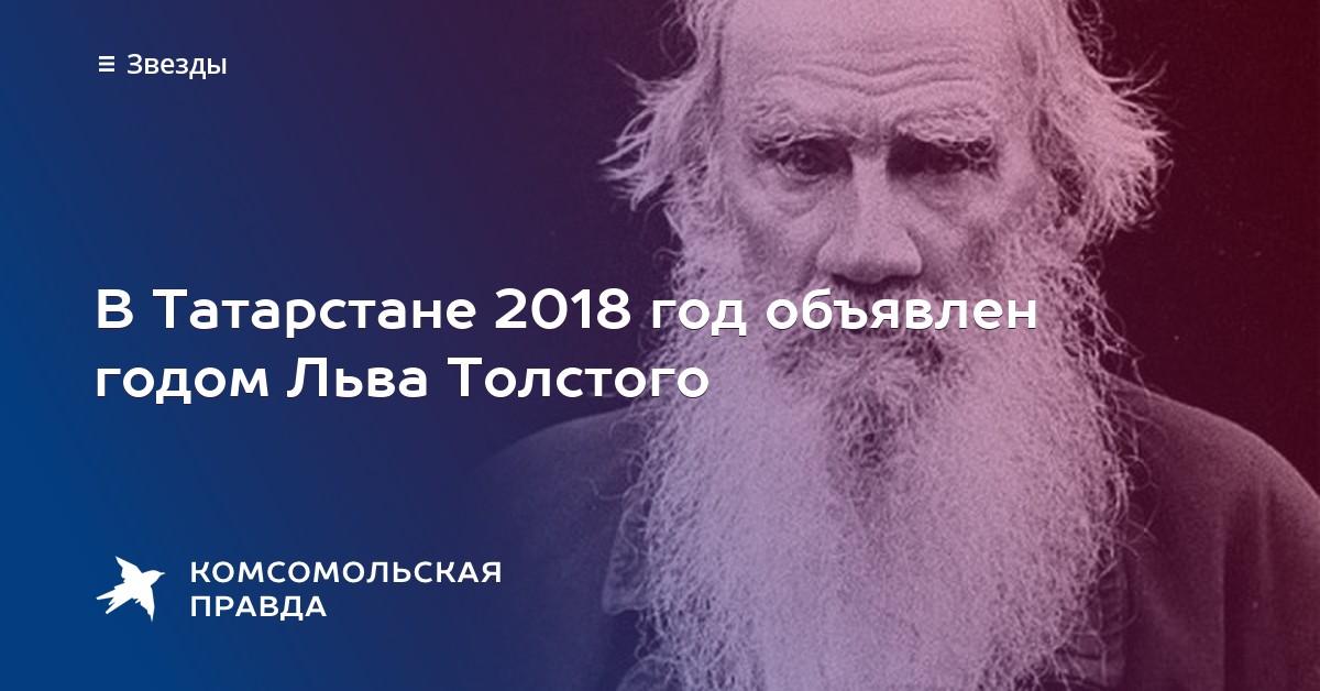 2018 год объявлен годом чего в татарстане и чему посвящен