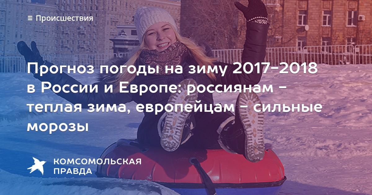 Прогноз погоды на зиму 2018 в новосибирске