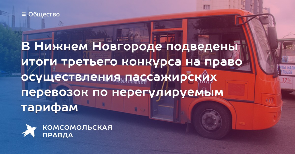 Открытый конкурс на право осуществления перевозок - Администрация города