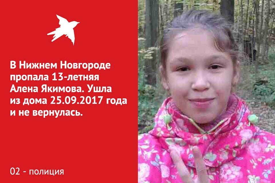 13-летняя девочка пропала вНижнем Новгороде после конфликта сродителями