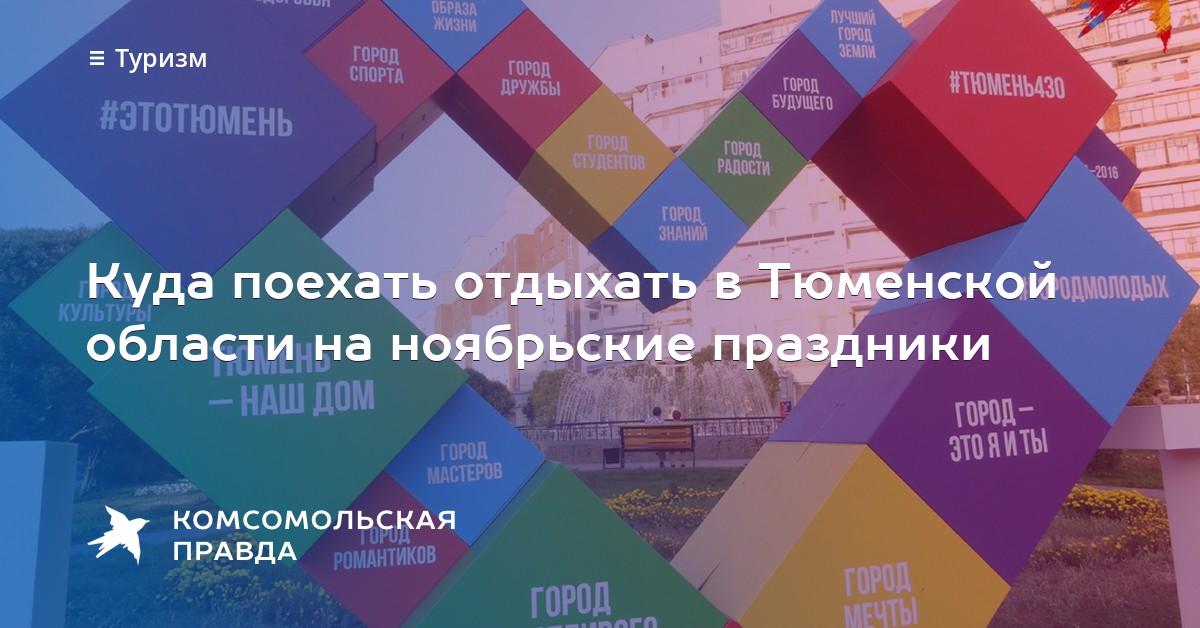 Куда поехать ноябрьские праздники россии