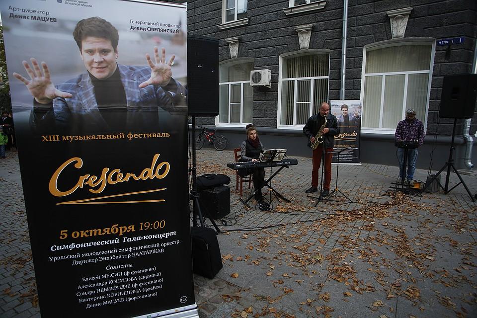 Мацуев откроет музыкальный фестиваль Crescendo вПскове концертом Чайковского