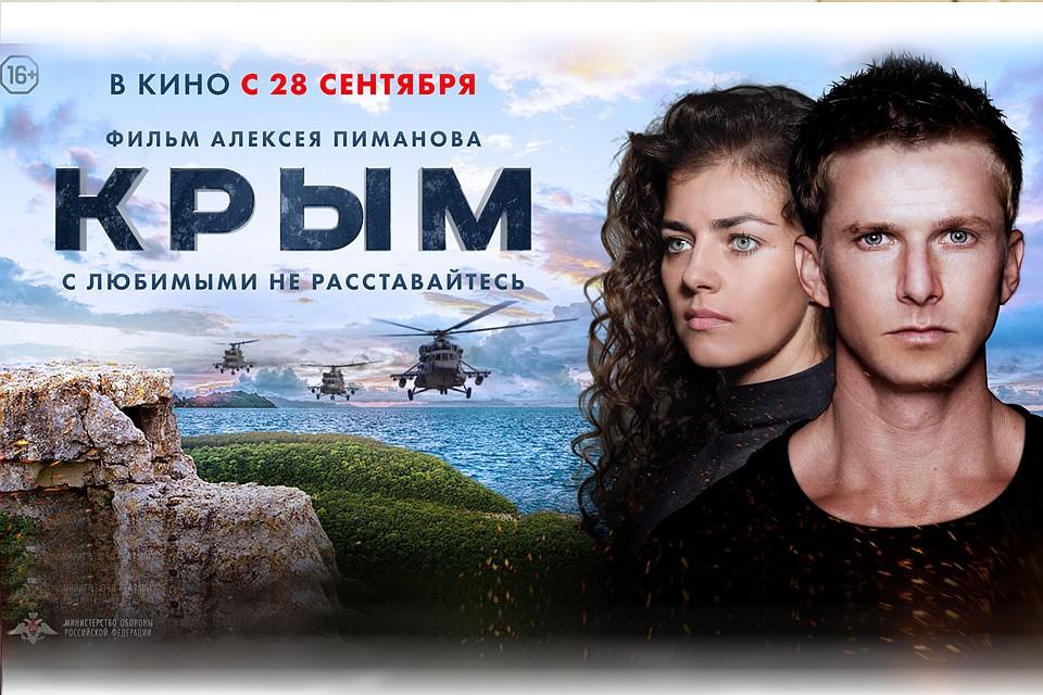 Деньги ненакрутишь: «Крым» опередил посборам все фильмы проката