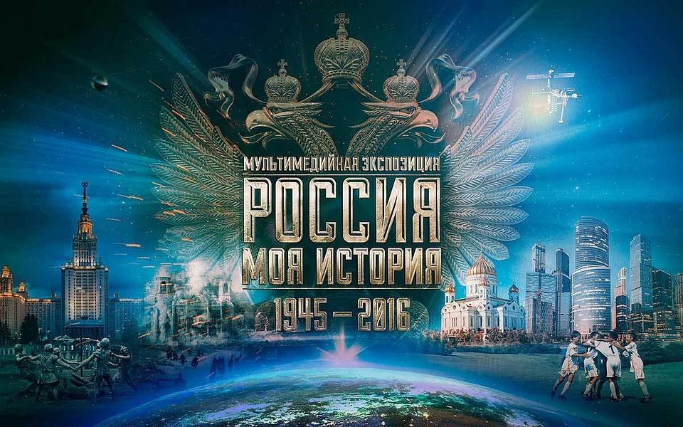 27октября вКазани откроется исторический парк «Россия— моя история»