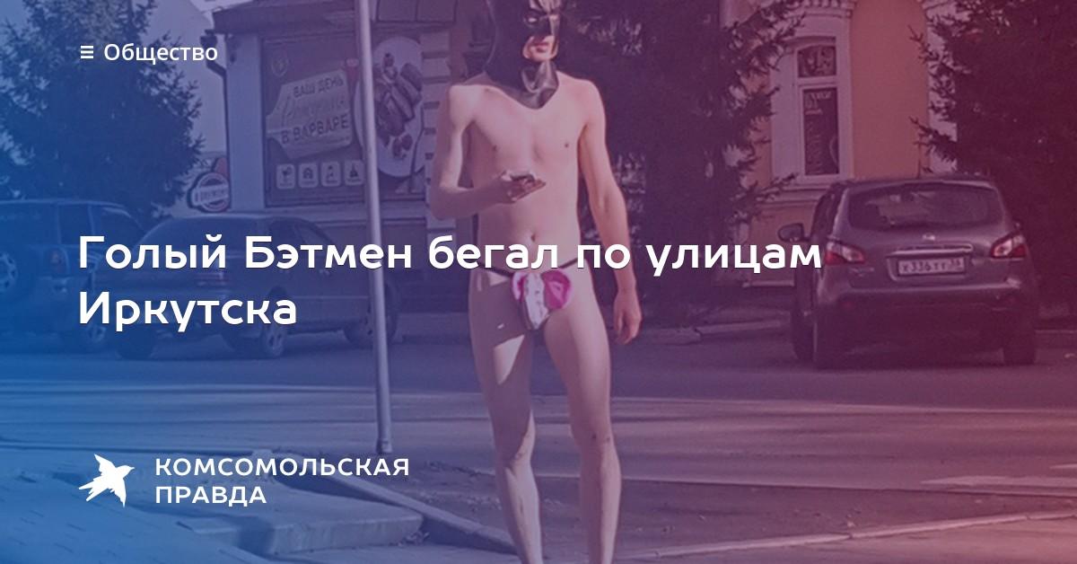 golaya-bezhit-po-ulitsam