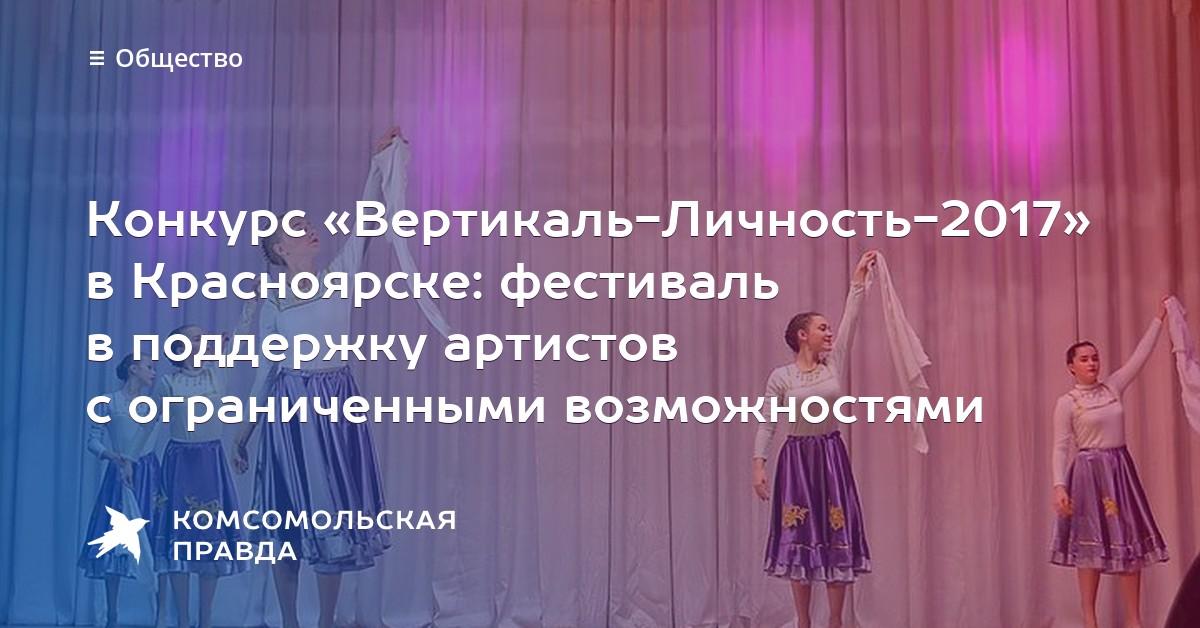 Вертикаль конкурс красноярск результаты 338