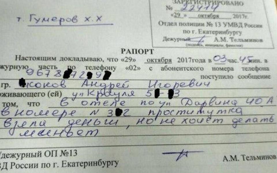 Уралец пожаловался вполицию напроститутку, которая отказалась делать «миньет»
