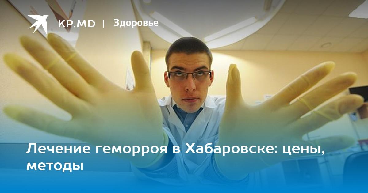 Лечение Геморроя Хабаровск
