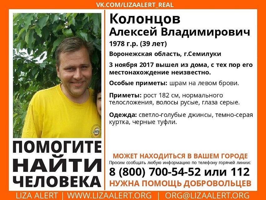 ВВоронежской области пропал мужчина сошрамом наброви