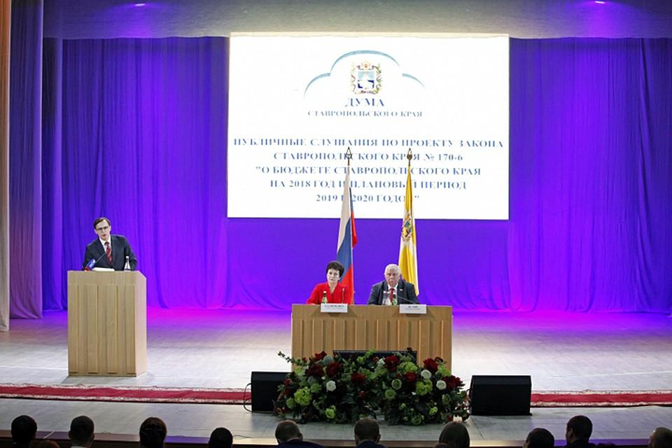 Проект закона обюджете края обсудили вставропольском парламенте