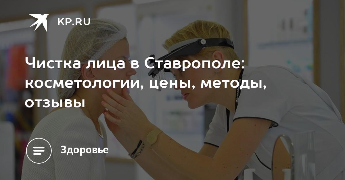 Чистка Лица Ставрополь Цена