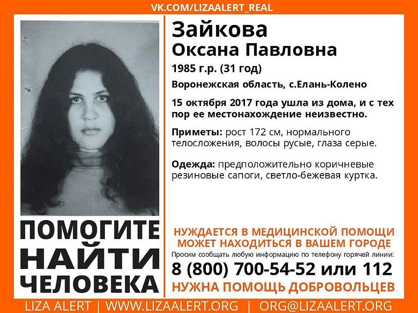 ВВоронежской области пропала 31-летняя женщина