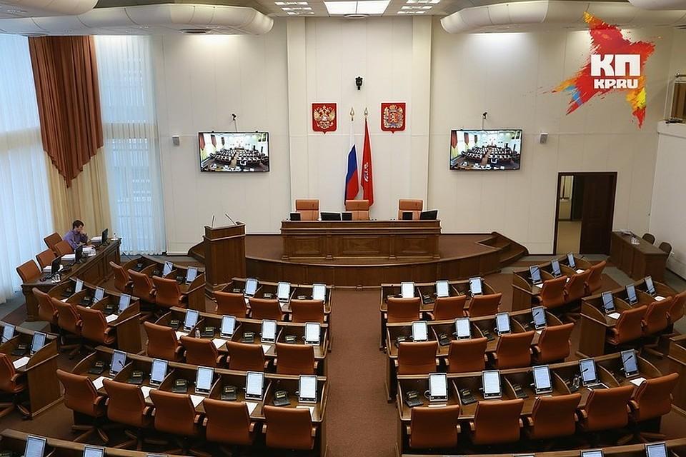 Депутат заксобрания Красноярского края предложил разогнать прогуливающих коллег