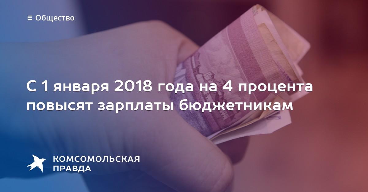 Когда поднимут зарплату бюджетникам в 2018 в башкирии