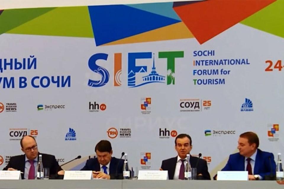 Кондратьев дал старт Международному туристскому форуму вСочи SIFT 2017