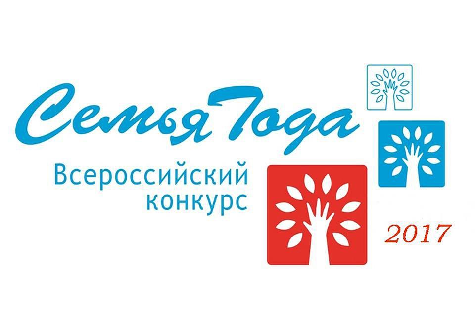 Семья изНефтеюганска стала победителем Всероссийского конкурса