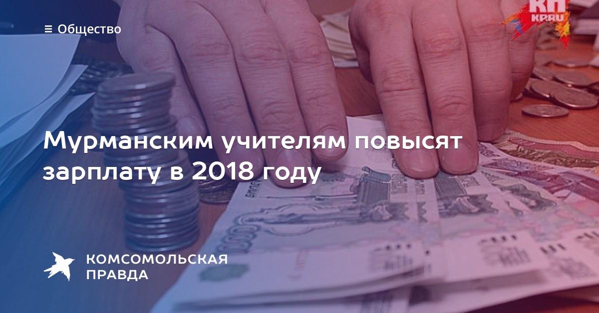 Когда повысят зарплату учителям в 2018 году в ростовской области