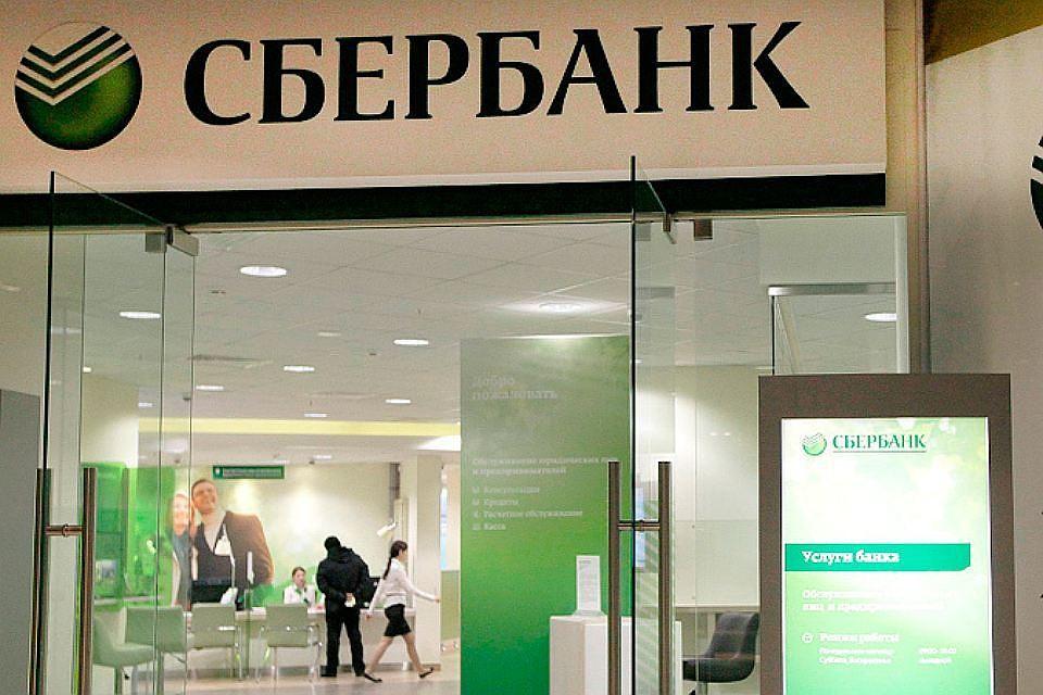 Сберегательный банк предупредил о вероятных проблемах соперациями покартам