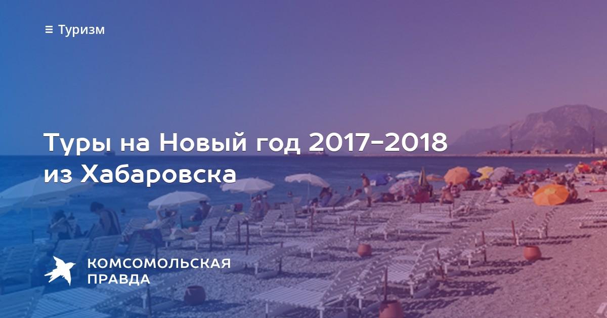 Туры на новый год 2017 китай