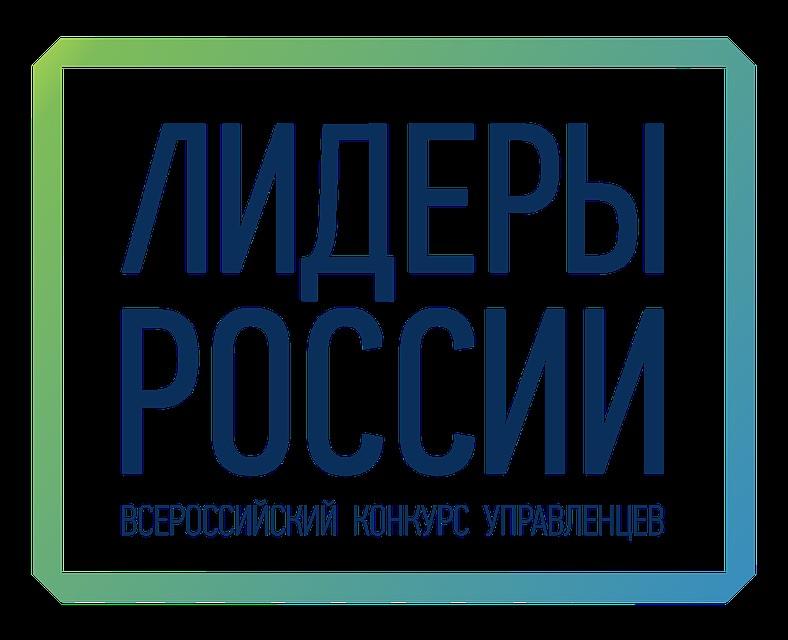 Псковичи вышли вполуфинал конкурса «Лидеры России»